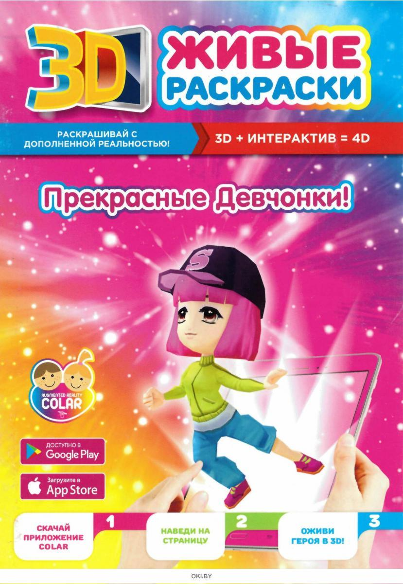 Купить книгу Живая раскраска «Прекрасные девчонки» ДЕФЕКТ ...