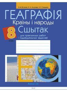Геаграфiя, 8 кл, Сшытак для практычных работ і індывідуальных заданняў