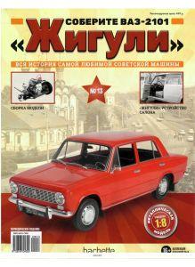 Соберите ВАЗ-2101 «Жигули» № 13