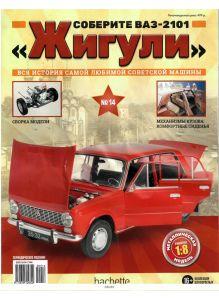 Соберите ВАЗ-2101 «Жигули» № 14