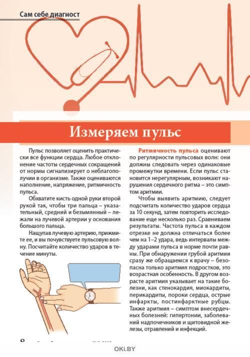 Болезни сердца и сосудов 3 / 2019 Сам себе скорая помощь
