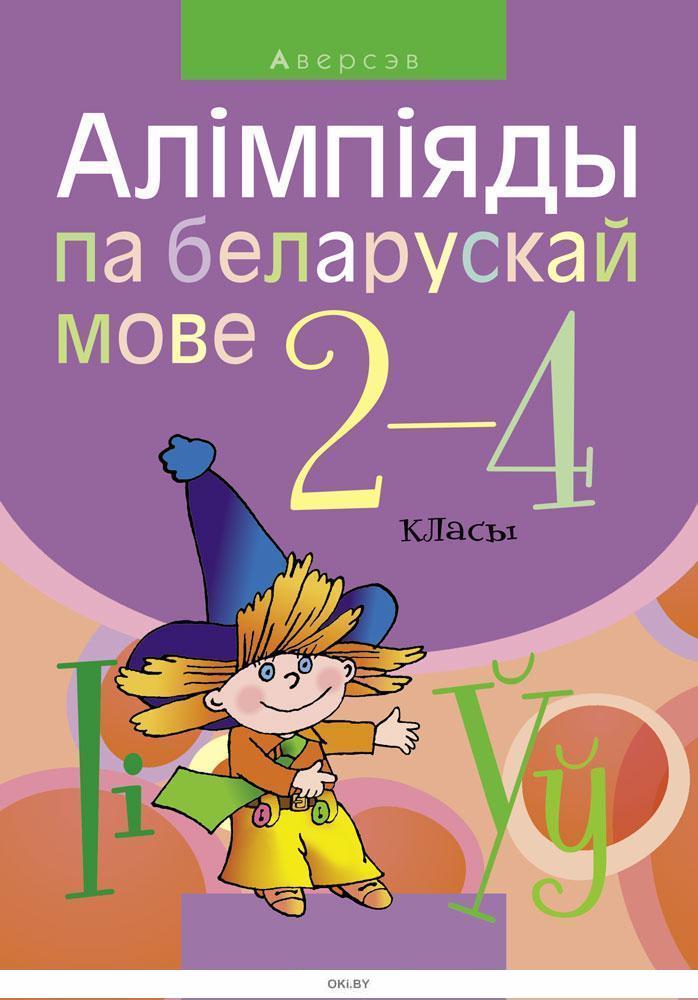 Беларуская мова, 2 - 4 кл, Алiмпiяды (фiялетавая вокладка)