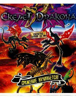 Игрушка «Скелет Дракона»