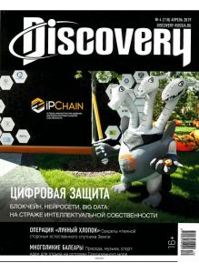 DISCOVERY (ДИСКАВЕРИ) 4 / 2019