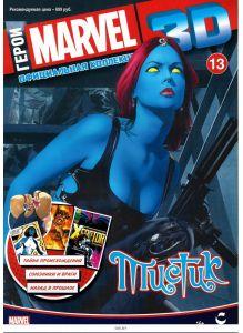 Герои Marvel 3D. Официальная коллекция № 13