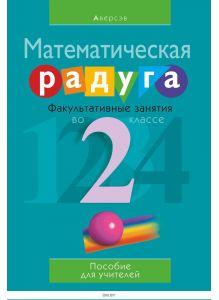 Математика, 2 кл, ФЗ Математическая радуга, Пособие для учителей с приложением (комплект)