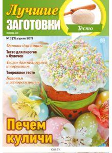 Лучшие заготовки Печем куличи 3 / 2019