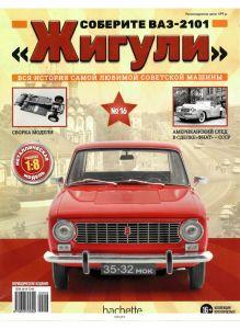 Соберите ВАЗ-2101 «Жигули» № 16