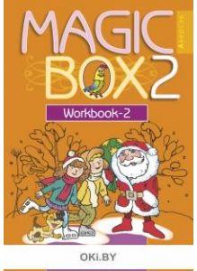 Английский язык (Magic Box), 2 класс, Рабочая тетрадь-2