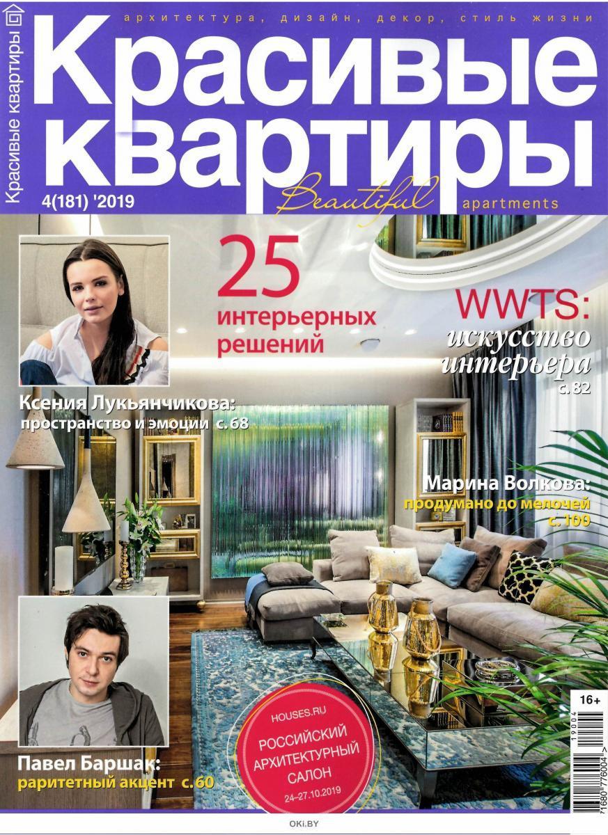 Журнал красивые квартиры фото