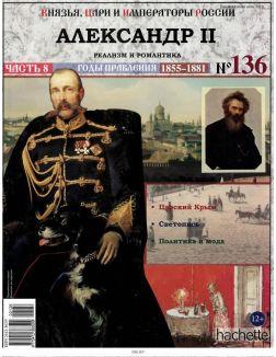 КНЯЗЬЯ, ЦАРИ И ИМПЕРАТОРЫ РОССИИ № 136. Александр II