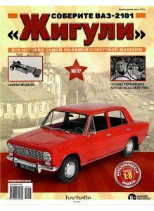 Соберите ВАЗ-2101 «Жигули» № 17