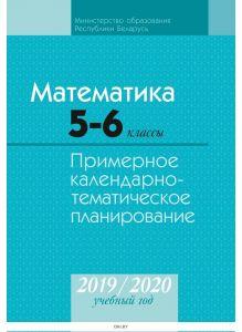 КТП 2019-2020 уч, г. Математика 5-6 кл