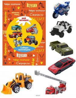 Коллекция игрушек «Автопарк»
