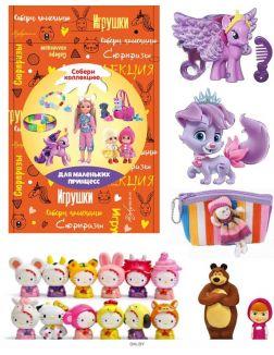 Коллекция игрушек «Для маленьких принцесс»