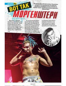 Развлекательный Каламбур 5 / 2019
