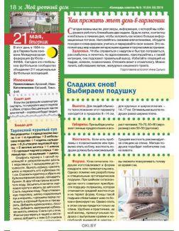 Герой номера - Григорий Лепс. 9 -10 / 2019 Календарь советов