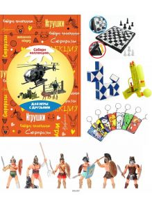 Коллекция игрушек «Для игры с друзьми»