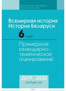 КТП 2019-2020 уч, г. Всемирная история, История Беларуси 6 кл