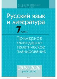 КТП 2019-2020 уч, г. Русский язык и литература, 7 кл