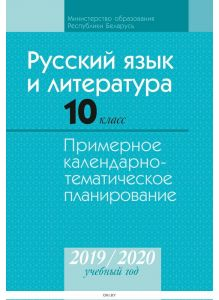 КТП 2019-2020 уч, г.Русский язык и литература, 10 кл