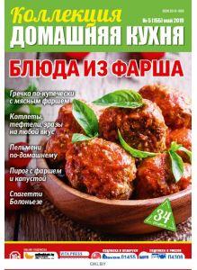 Блюда из фарша 5 / 2019 Коллекция «Домашняя кухня»