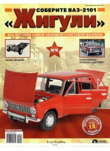 Соберите ВАЗ-2101 «Жигули» № 18
