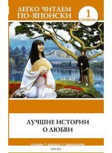 Лучшие истории о любви (японский, eks)