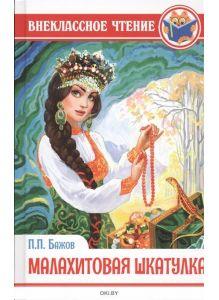 Внеклассное чтение «Малахитовая шкатулка» П. Бажов