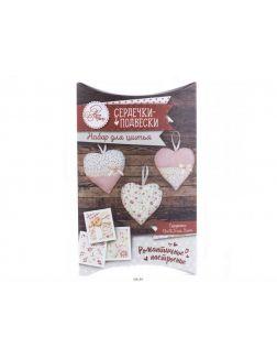 НАБОР ДЛЯ ШИТЬЯ «Сердечки-подвески» 18*11,5*2,5 см (арт. 24348084, код 769302)