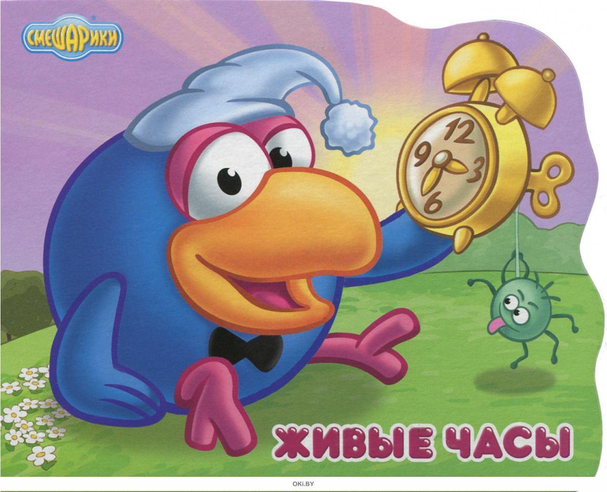 Купить книгу Смешарики. Кар-Карыч. Живые часы за 3.42 руб ...