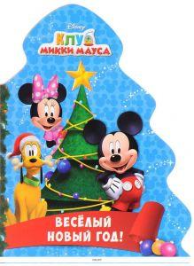 Disney. Клуб Микки Мауса. Веселый новый год!