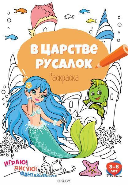 В царстве русалок № 6. Раскраска в ассортименте «Играю! Рисую! Фантазирую!»