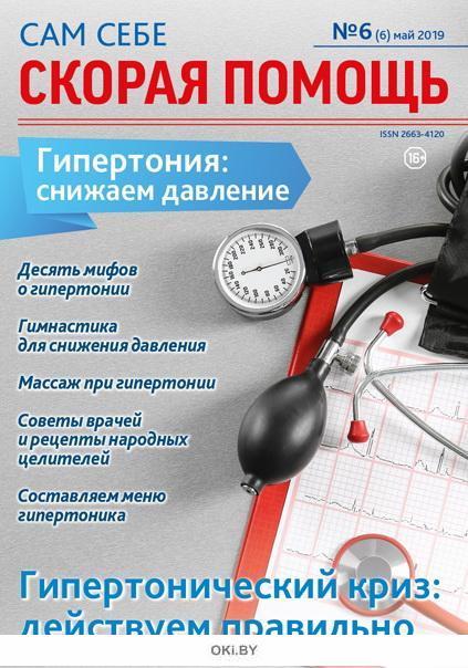 Гипертония: снижаем давление 6 / 2019 Сам себе скорая помощь