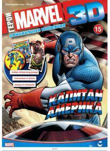 Герои Marvel 3D. Официальная коллекция № 15