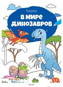 В мире динозавров № 5. Раскраска в ассортименте «Играю! Рисую! Фантазирую!»