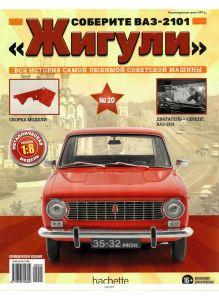 Соберите ВАЗ-2101 «Жигули» № 20