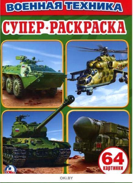 Купить книгу Простая раскраска для маленьких «Военная ...