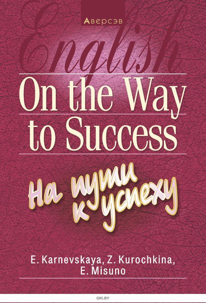 Английский язык « На пути к успеху»