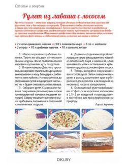 Пикник 6 / 2019 Коллекция «Домашняя кухня»
