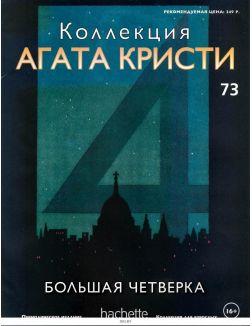 КОЛЛЕКЦИЯ АГАТА КРИСТИ № 73. Большая четверка