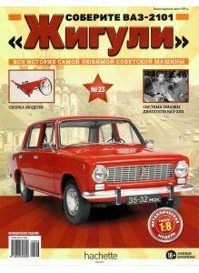Соберите ВАЗ-2101 «Жигули» № 23
