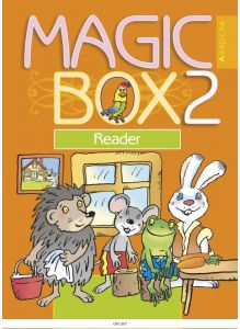 Английский язык (Magic Box), 2 кл, Книга для чтения