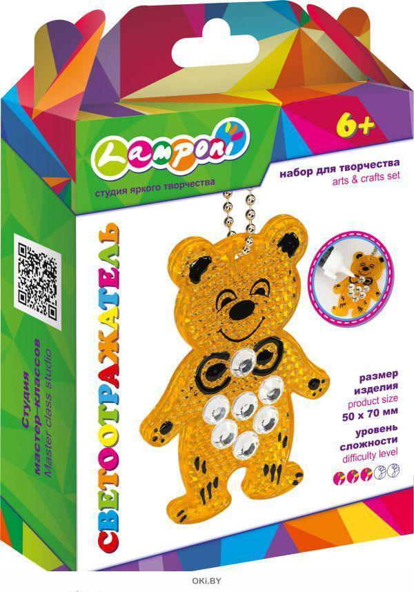 Набор для детского творчества. Сделай себе светоотражатель. Медвежонок (eks)