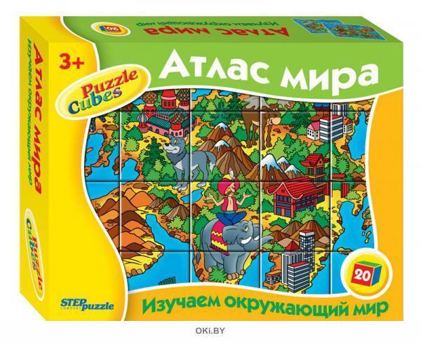 Атлас мира. 20 кубиков (eks)
