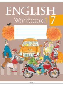 Английский язык 7 класс. Рабочая тетрадь. Часть 1