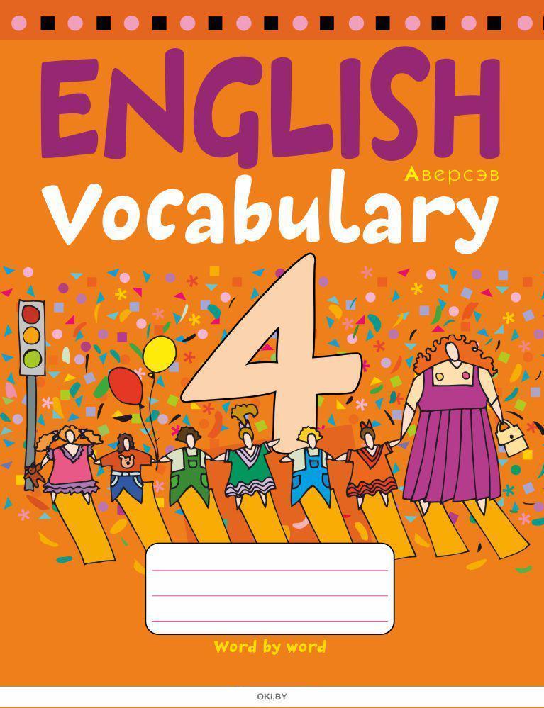 Английский язык 4 класс. Тетрадь - словарик