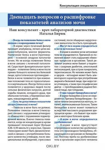 Анализ мочи 7 / 2019 Сам себе скорая помощь