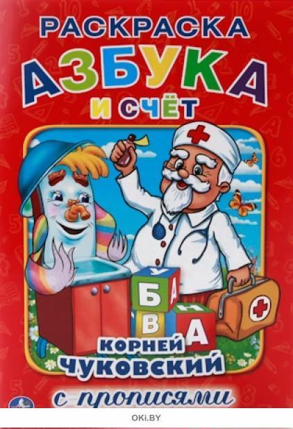 Купить книгу Раскраска с прописями «Азбука и счет» за 1.02 ...