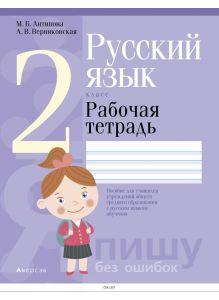 Русский язык, 2 кл, Рабочая тетрадь (для школ с русским языком обучения)